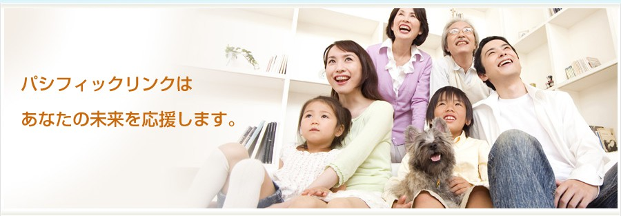 With Pacific Link the first step into your future will be a success
